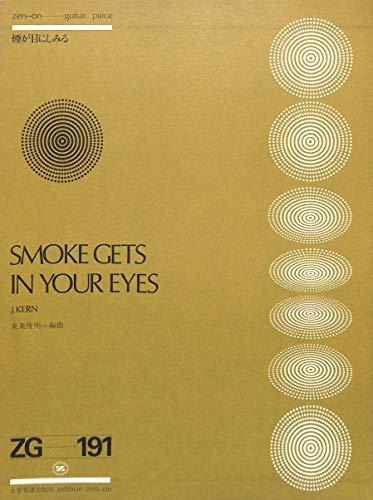 [全音ギターピース]煙が目にしみる 作曲:ジェローム・カーン 編曲:東条俊明 (ZG191)