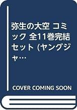 弥生の大空 コミック 全11巻完結セット (ヤングジャンプコミックス)