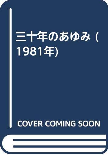 三十年のあゆみ (1981年)
