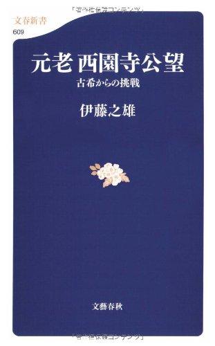 古希からの挑戦 元老西園寺公望 (文春新書)