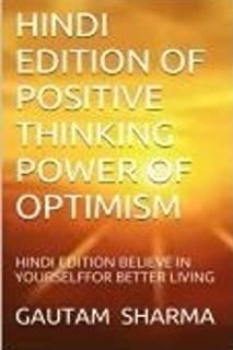 Hindi Edition of Positive Thinking, Power Ofoptimism: Hindi Edition Believe in Tourself for Betterliving