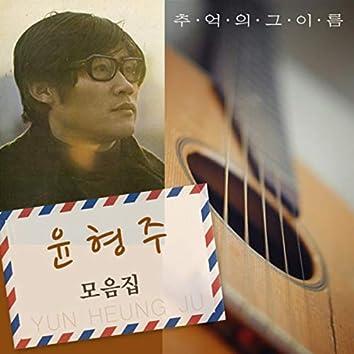 Yoon Hyoung-Joo(윤형주) 모음집