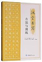 汉字书写方法与训练