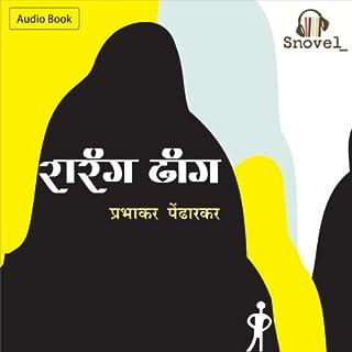 Rarang Dhang audiobook cover art