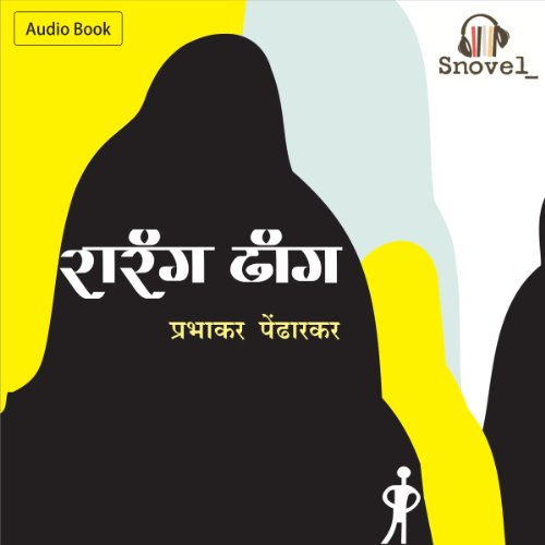 Rarang Dhang audiobook cover art