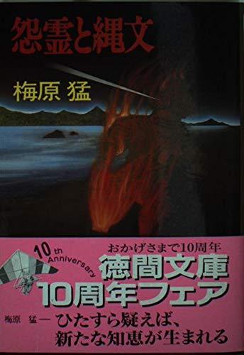 怨霊と縄文 (徳間文庫)