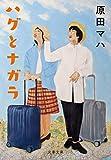 ハグとナガラ (文春文庫)