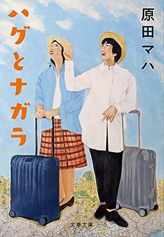 ハグとナガラ (文春文庫 は 40-5)