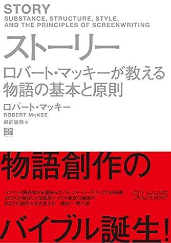 ストーリー ロバート・マッキーが教える物語の基本と原則