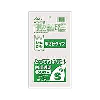 とって付きポリ S 白半透明 0.016×340×450 1500枚 FC-1