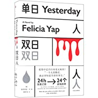 Yesterday:A Novel by Felicia Yap (Chinese Edition)
