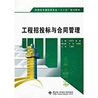 工程招投标与合同管理(高职)