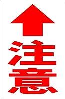 シンプル看板 Lサイズ 工場・現場「注意(矢印上)」屋外可(約H60cmxW91cm)