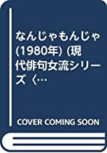 なんじゃもんじゃ (1980年) (現代俳句女流シリーズ〈〓@77E0・13〉)