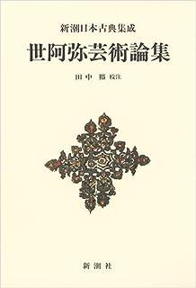 新潮日本古典集成〈新装版〉世阿弥芸術論集