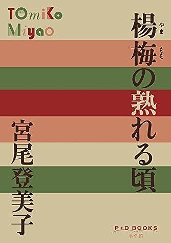 楊梅の熟れる頃 (P+D BOOKS)