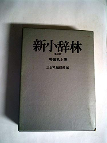 新小辞林 (1982年)の詳細を見る