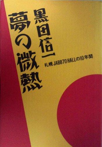 夢の微熱―札幌JABB70 HALLの10年間の詳細を見る