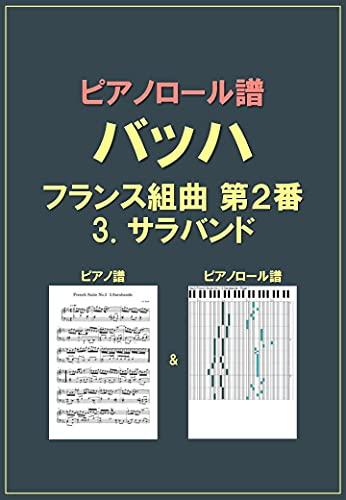 ピアノロール譜 バッハ フランス組曲 第2番 3. サラバンド