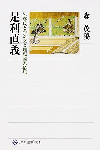 足利直義 兄尊氏との対立と理想国家構想 (角川選書)