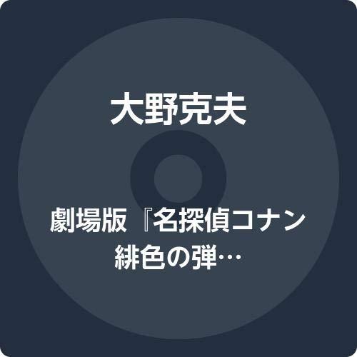 劇場版 『名探偵コナン 緋色の弾丸』オリジナル・サウンドトラック