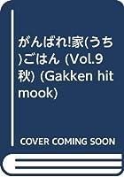 がんばれ!家(うち)ごはん (Vol.9秋) (Gakken hit mook)