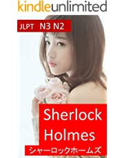 Sherlock Holmes: JLPT N3 N2 Japanese and English