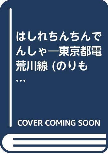 はしれちんちんでんしゃ―東京都電 荒川線 (のりものえほん (3))