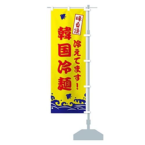 韓国冷麺 のぼり旗 サイズ選べます(ハーフ30x90cm 右チチ)