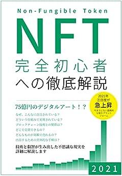 [白辺 陽]のNFT 完全初心者への徹底解説