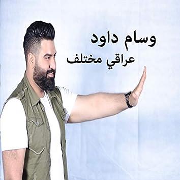 Iraqi Mokhtlef
