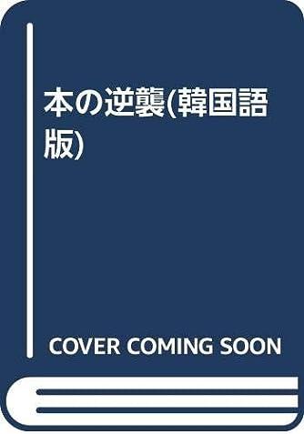 本の逆襲(韓国語版)
