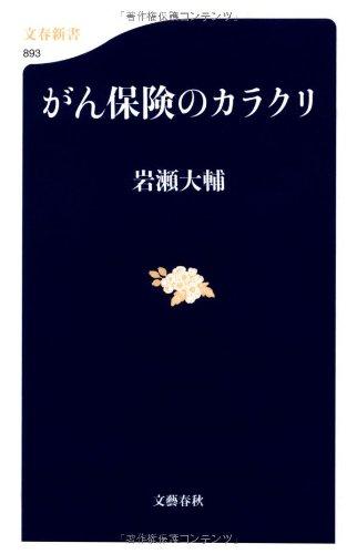 がん保険のカラクリ (文春新書)