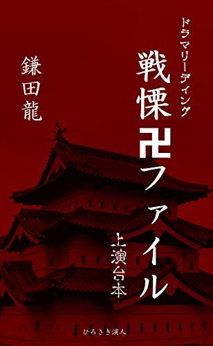 ドラマリーディング「戦慄卍ファイル」上演台本 (ひろさき演人)