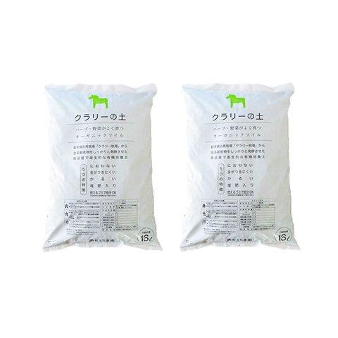 クラリーの土 16 L/ハーブ 野菜 バラ がよく育つ/有機 オーガニック 馬ふん 培養土 堆肥/お得用 2袋 セット