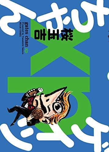 ゲイツちゃんxp 桜玉吉絶叫四コマ作品集 (ビームコミックス)
