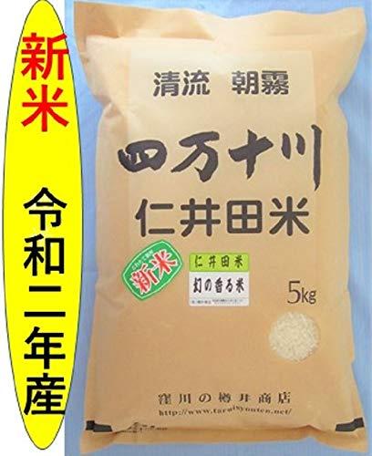 新米 令和元年 高知県 四万十町産 仁井田米 白米 幻の香る米 5K
