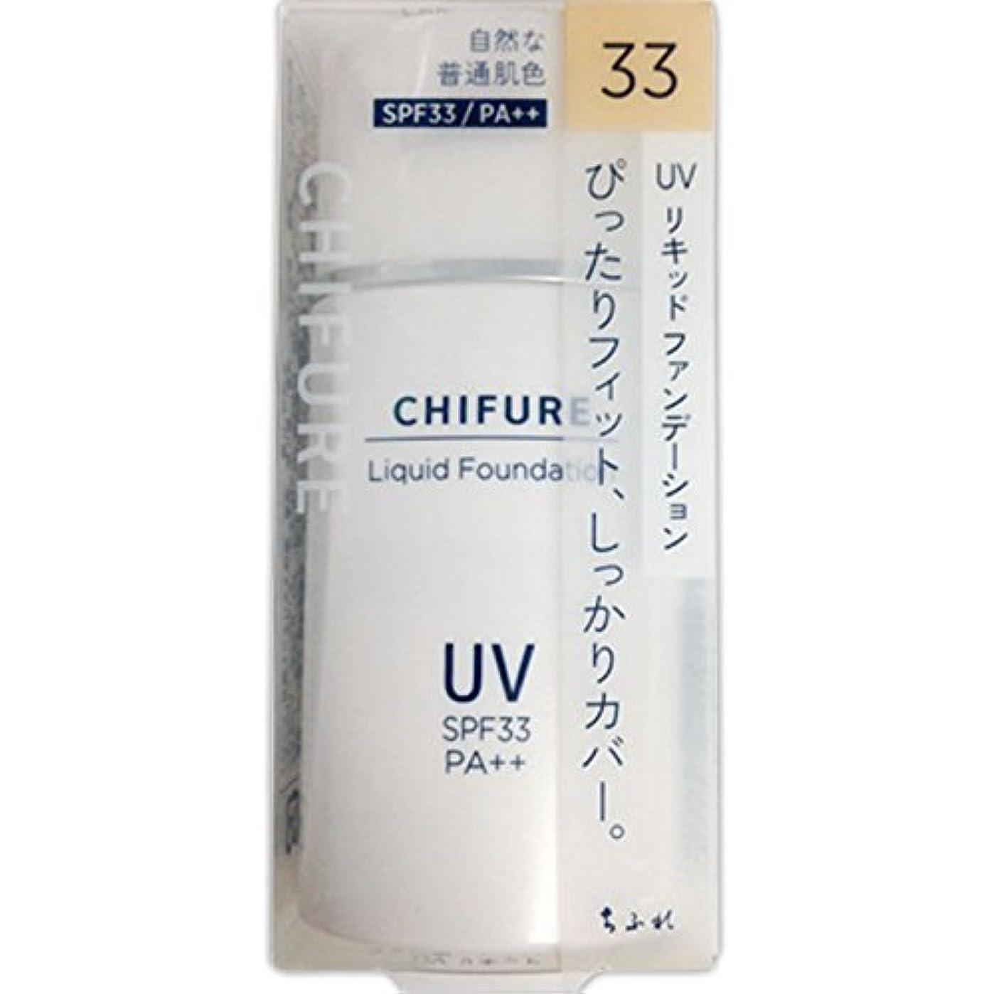 観点休み本土ちふれ化粧品 UV リキッド ファンデーション 33 自然な普通肌色 30ML