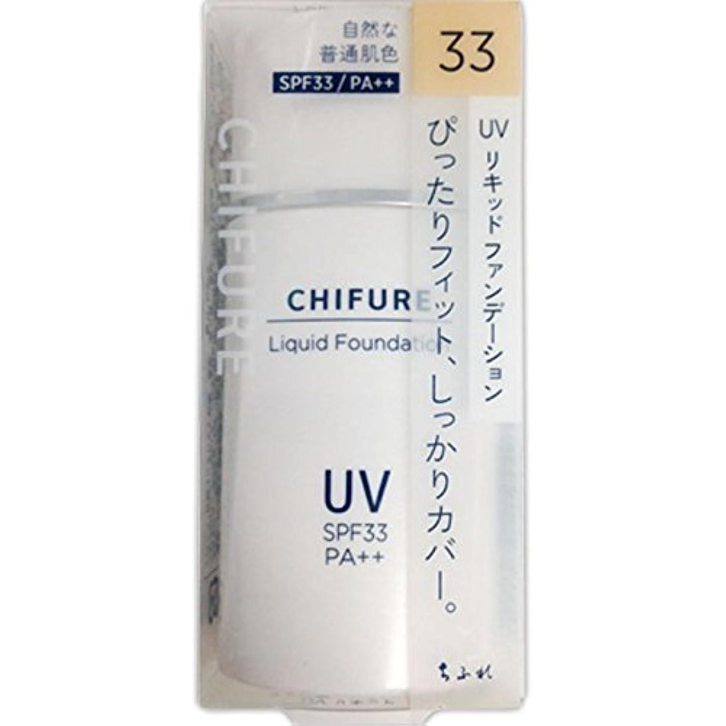 論文別れる患者ちふれ化粧品 UV リキッド ファンデーション 33 自然な普通肌色 30ML