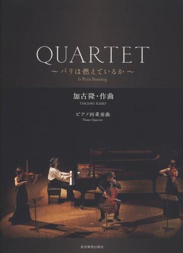QUARTET~パリは燃えているか~ ピアノ四重奏曲 加古隆