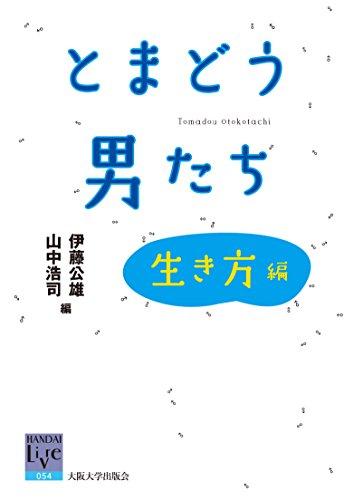とまどう男たち―生き方編― (阪大リーブル054)