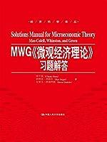 MWG《微观经济理论》习题解答(经济科学译丛)