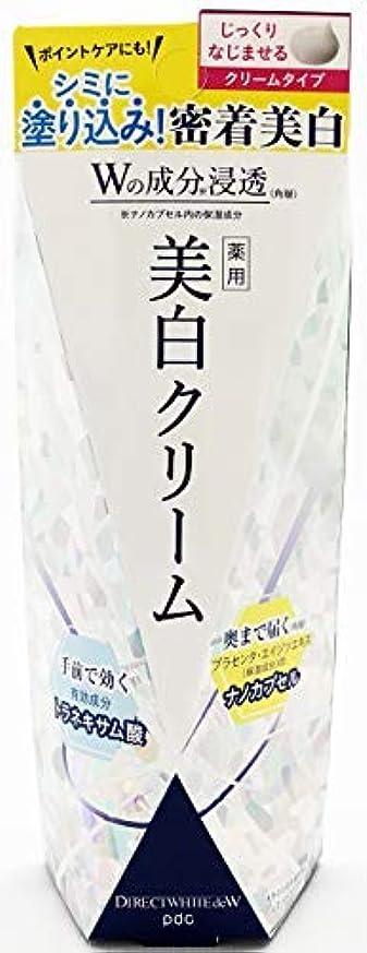 気晴らし傭兵デザートpdc ダイレクトホワイトdeW 薬用 美白クリーム 25g × 36個セット