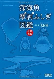深海魚摩訶ふしぎ図鑑 【改訂新版】 (生きもの摩訶ふしぎ図鑑)