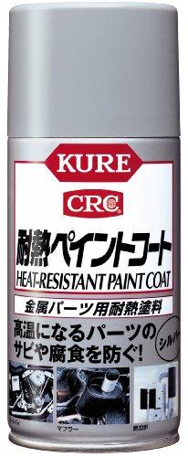 KURE(呉工業) 耐熱ペイントコート シルバー (300ml) 金属パーツ用耐熱塗料 [ 品番 ] 1065 [HTRC2.1]