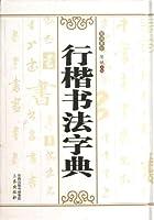 【正版直发】行楷书法字典 陈斌主编 三秦出版社