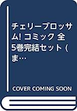 チェリーブロッサム! コミック 全5巻完結セット (まんがタイムKRコミックス)