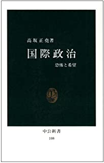 国際政治―恐怖と希望 (中公新書 (108))