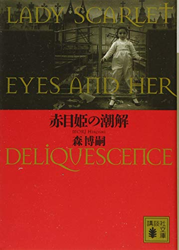 赤目姫の潮解 LADY SCARLET EYES AND HER DELIQUESCENCE (講談社文庫)