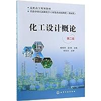 化工设计概论 (杨秀琴)(第二版)